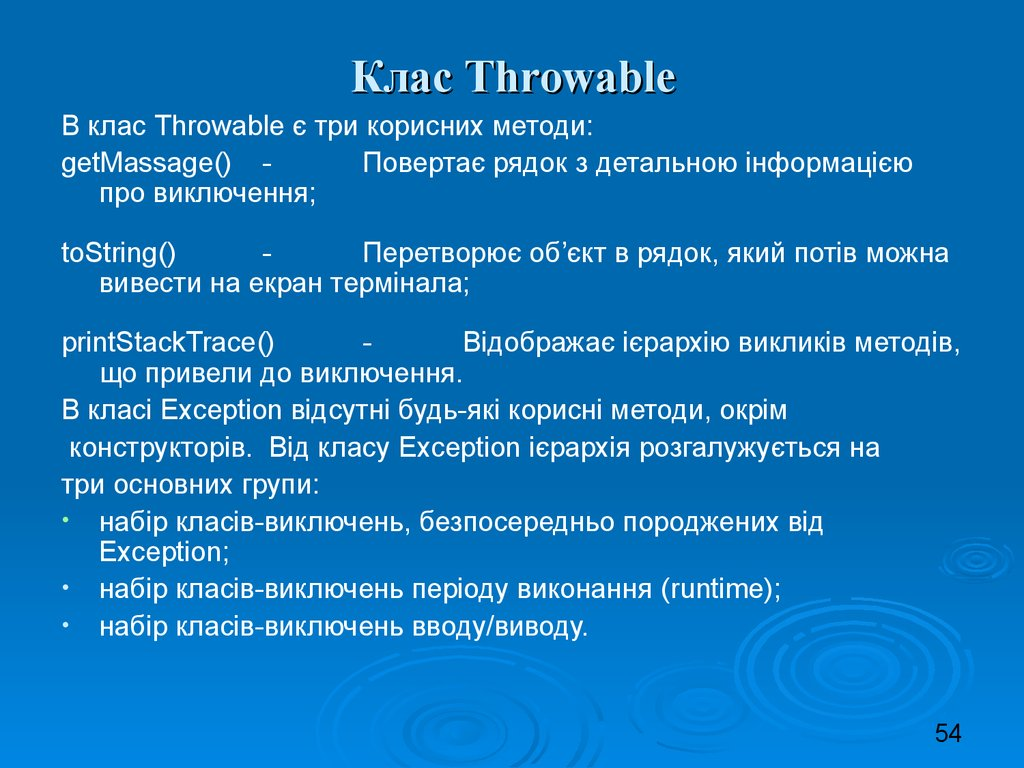 Клас Throwable