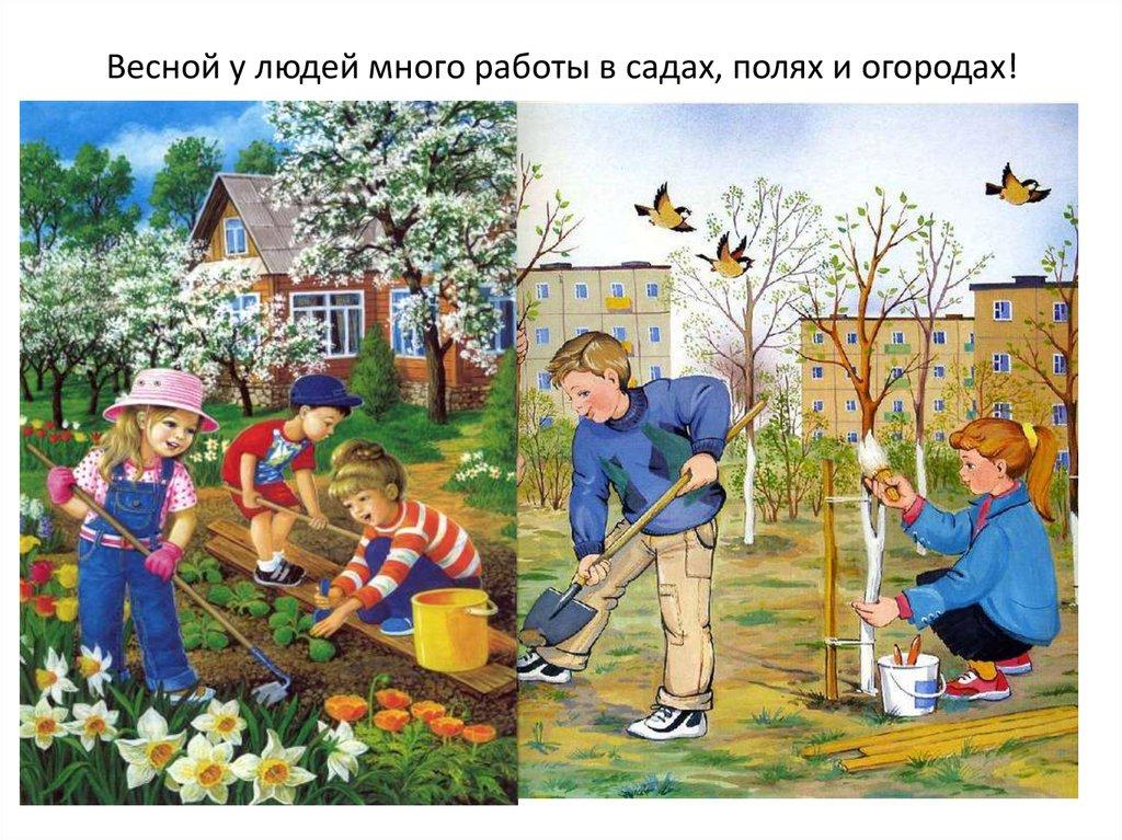 Днем художника, рисунок весенние работы в твоей семье