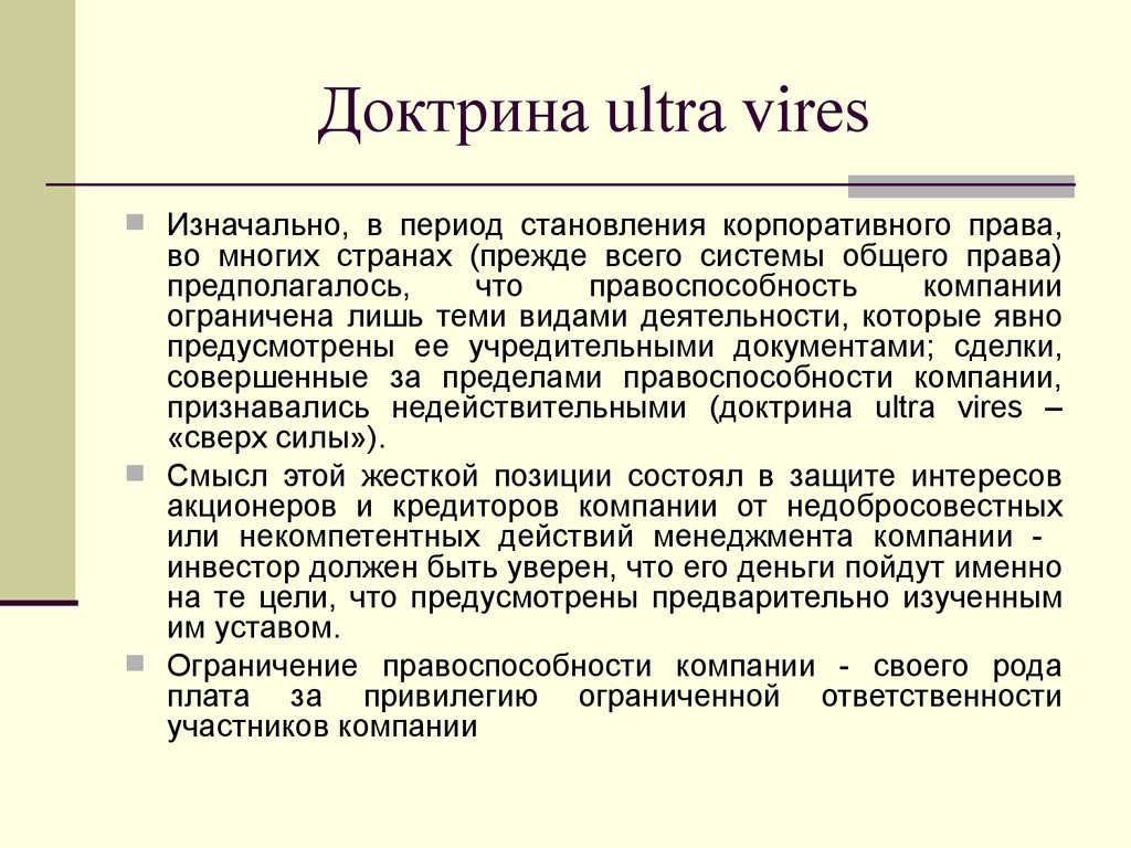 ultra vires doctrine Free essay: doctrine of ultra vires-effects and exceptions concept the object clause of the memorandum of the company contains the object for which the.