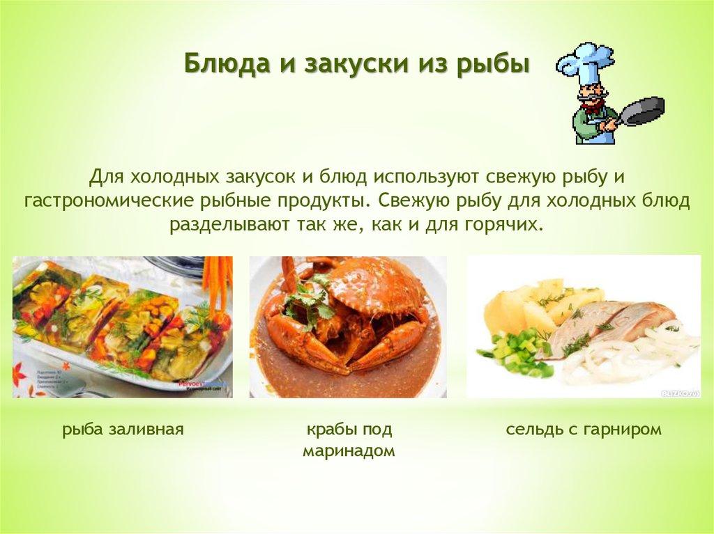 Холодные блюда и закуски салаты и венегреты