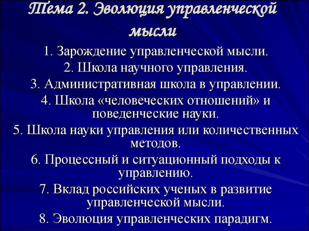 Основные Этапы Развития Управленческой Мысли Шпаргалка