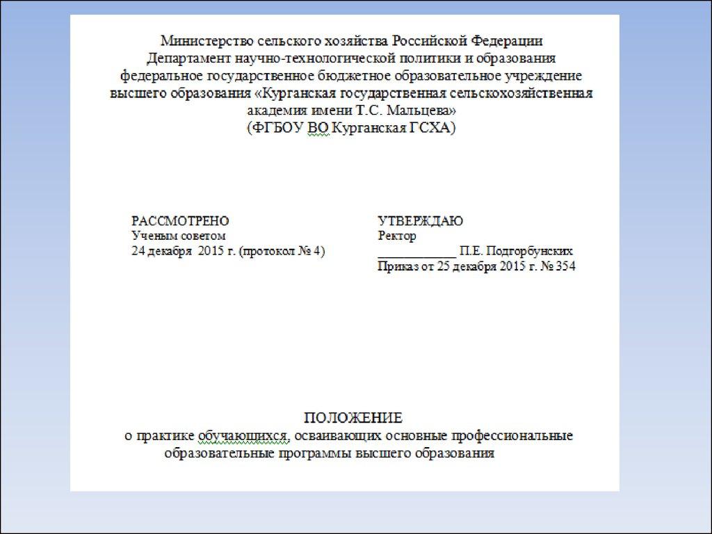 Организационное собрание посвященное вопросам прохождения  1 График прохождения практики НИР и ГИА