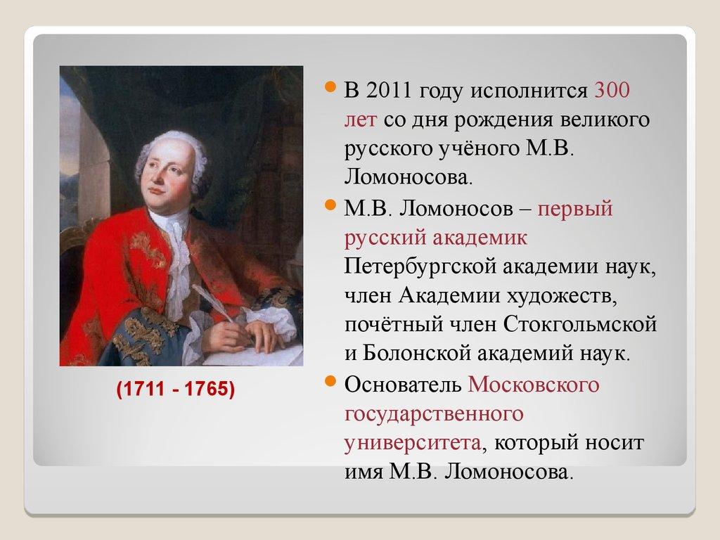 Ломоносов поч тный член академии