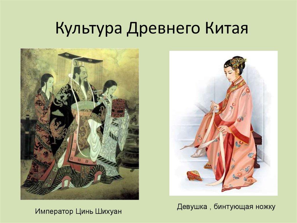 Культура древнего Китая презентация онлайн Культура Древнего Китая