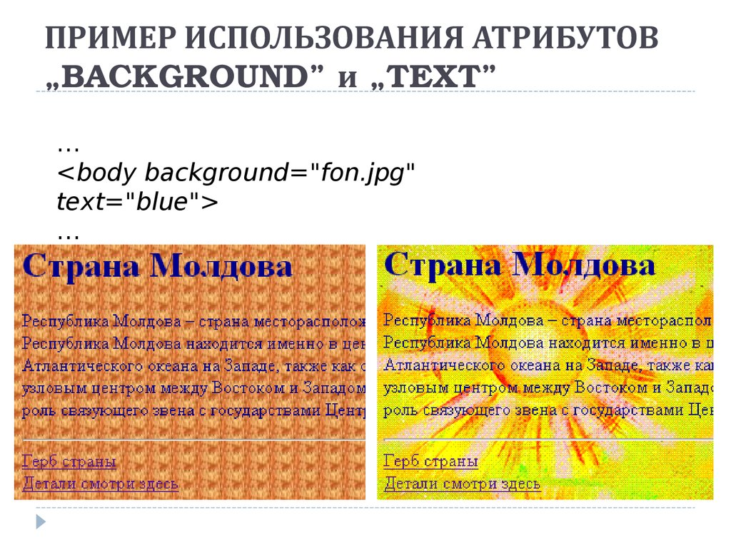 "ПРИМЕР ИСПОЛЬЗОВАНИЯ АТРИБУТОВ ""BACKGROUND"" и ""TEXT"""