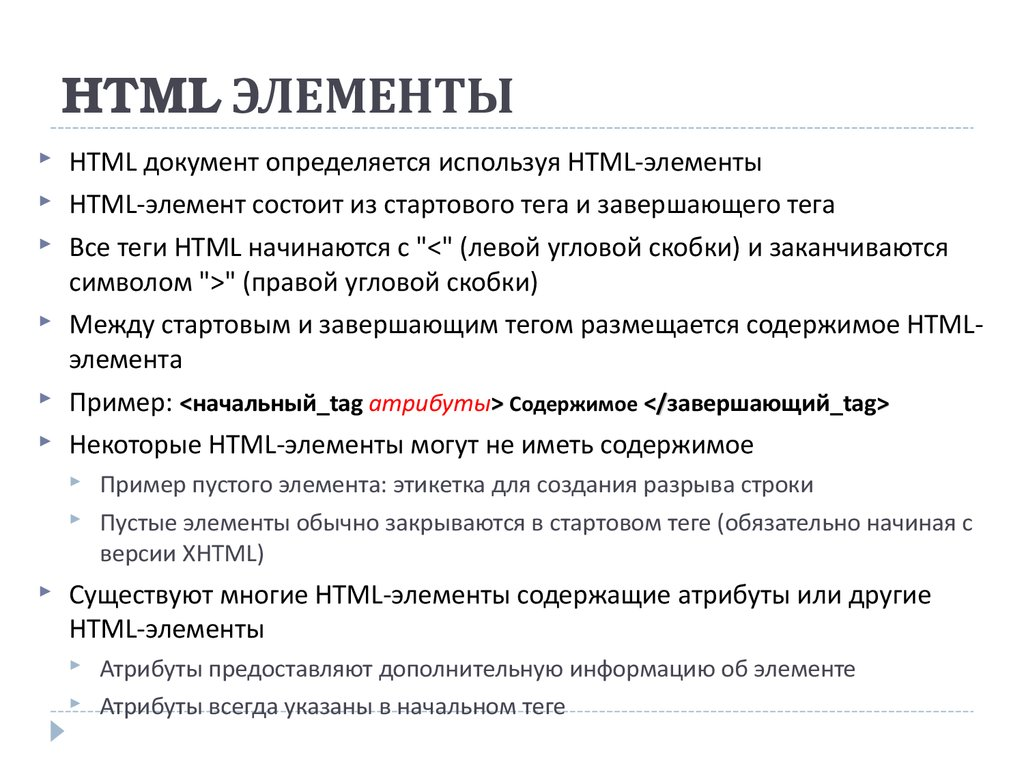 HTML ЭЛЕМЕНТЫ