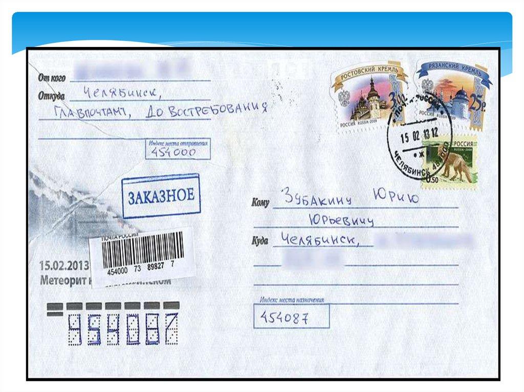 сколько марок на письмо с открыткой там смешивают