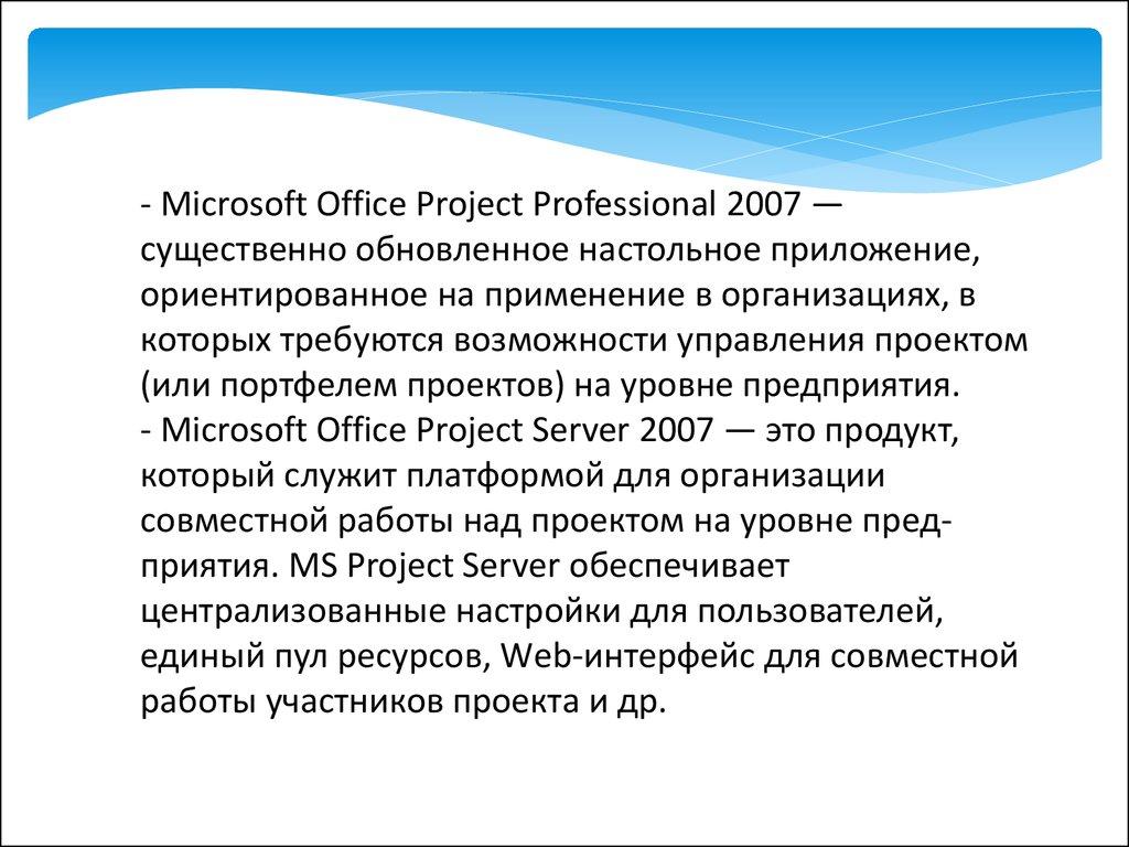 ms project это