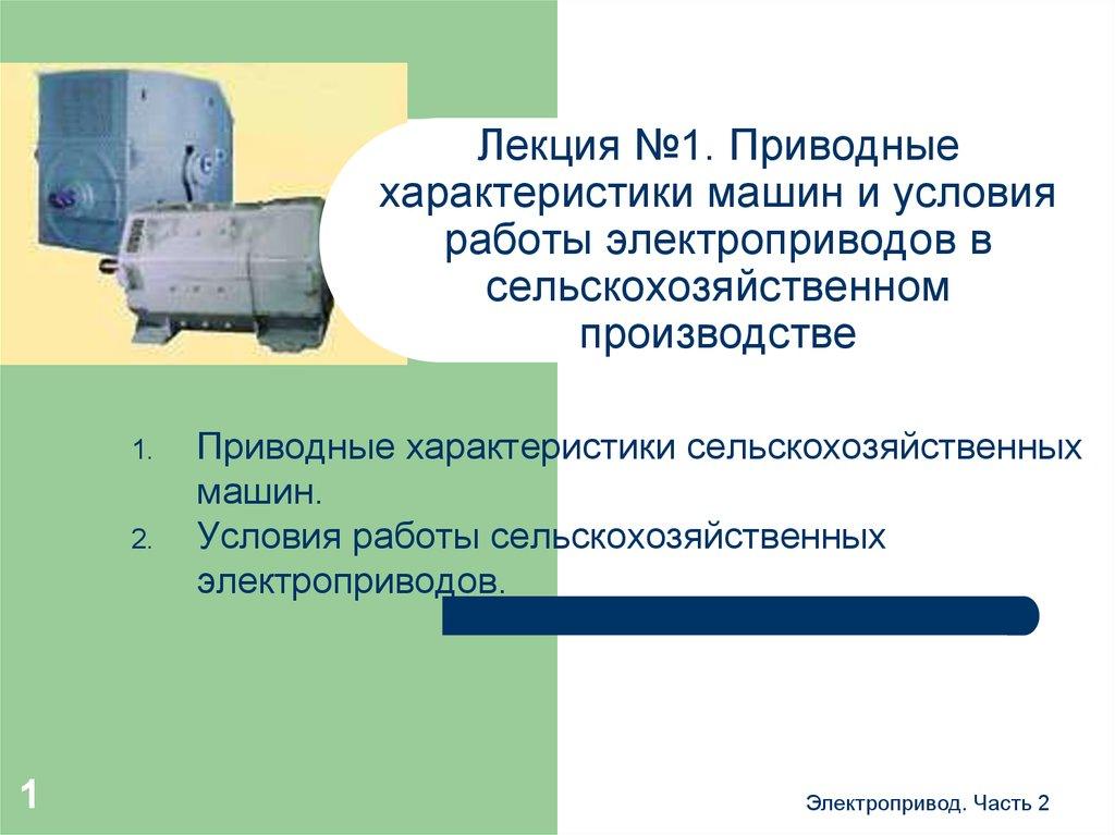 Приводные характеристики транспортеров директор волгодонского элеватора