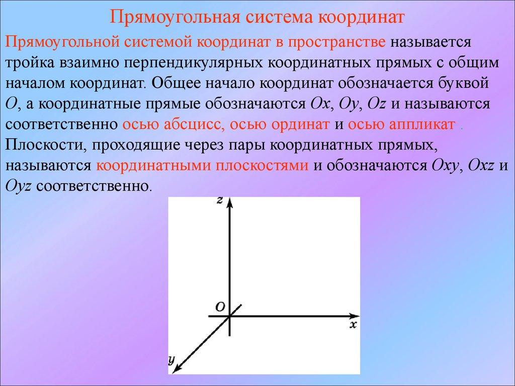 Решения задач в декартовой системе координат программа практикум по решению задач по математике