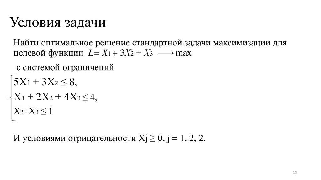 Найти оптимальное решение задачи решение сквозной задачи на примере оао исток