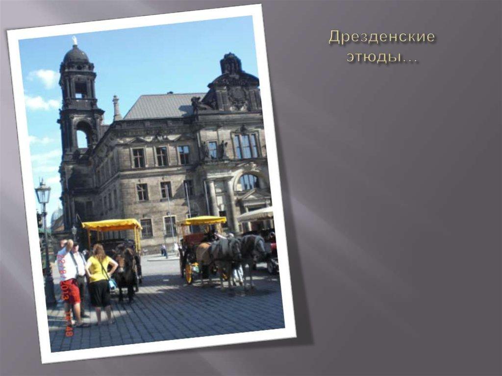 Дрезденом знакомство с