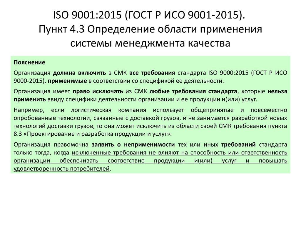 Область применения стандарта исо 9001 2000 фанера влагостойкая, сертификат