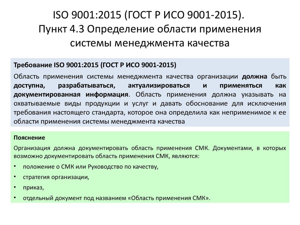 Понятие удовлетворенности потребителя и стандарт исо 9001 сертификация посадочного материала плодовых деревьев
