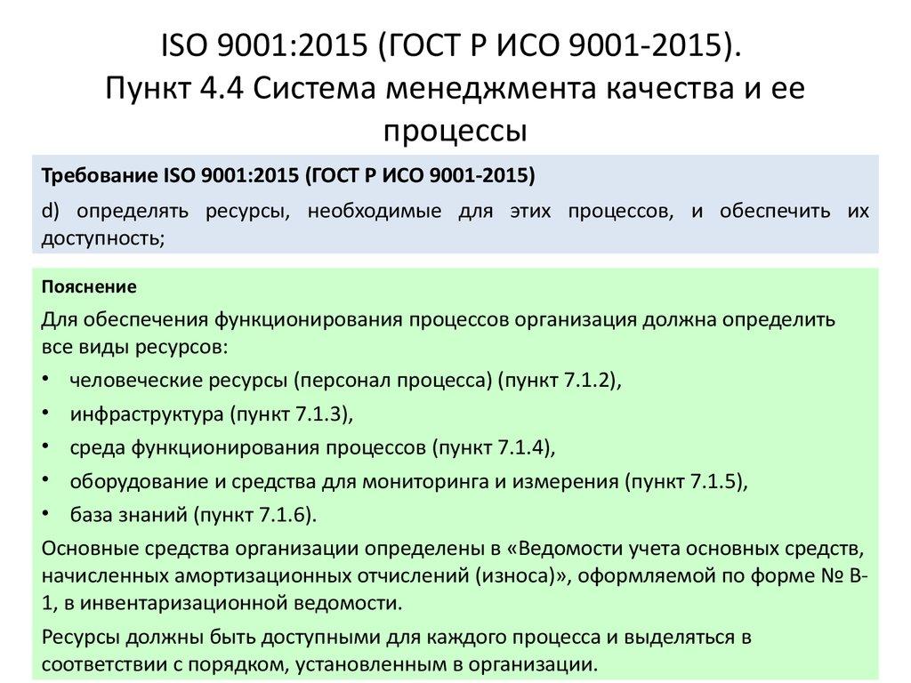 ГОСТ Р ИСО 9001 2015 СКАЧАТЬ БЕСПЛАТНО