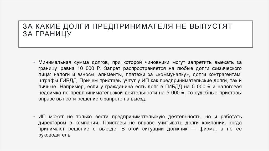 Долг приставам за ип агентский договор между банком и коллекторами