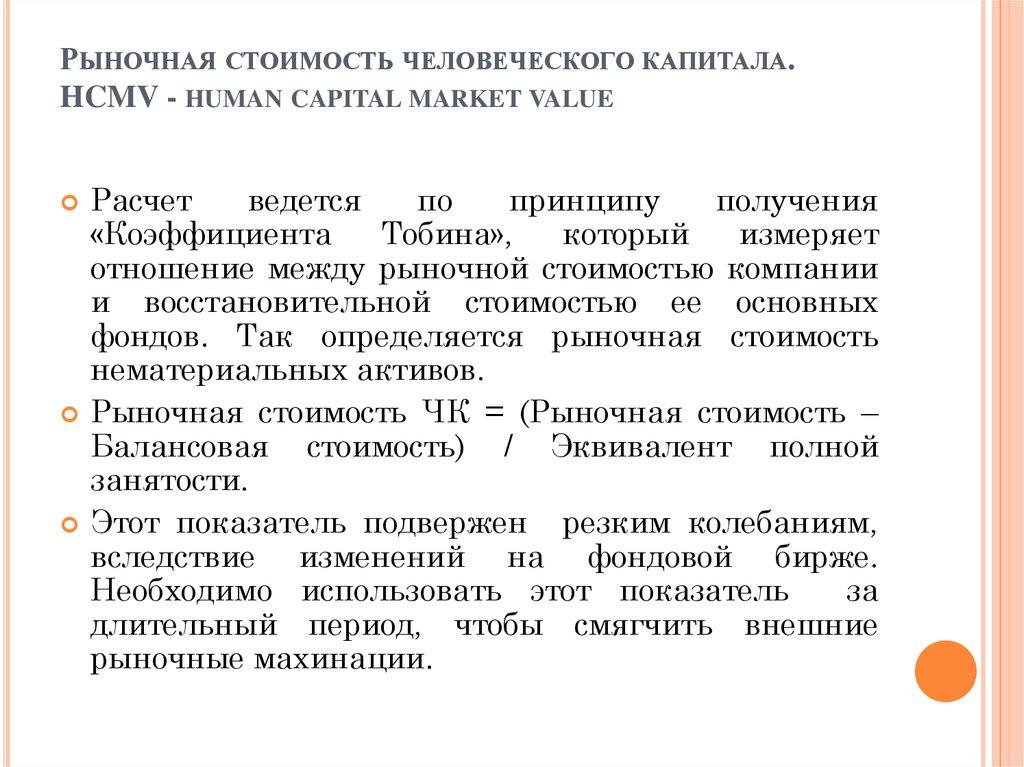 книга цикла концепция стоимости капитала формулы Национальный