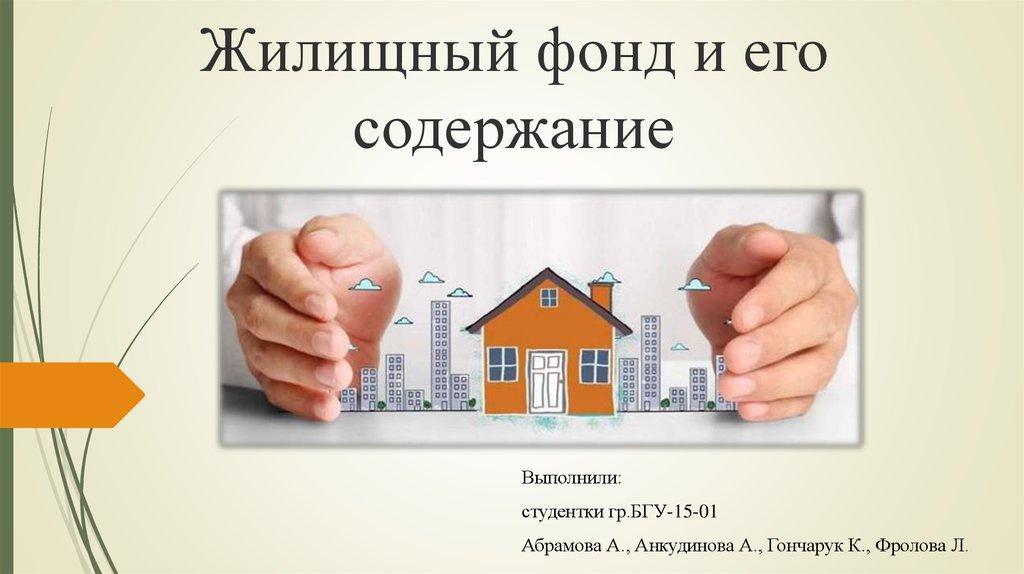 муниципальный жилищный фонд коммерческого использования