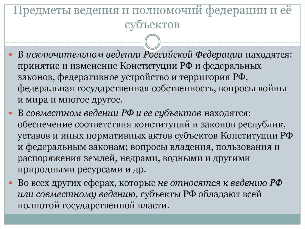 Субъектов предметы ведения рф. шпаргалка и полномочия