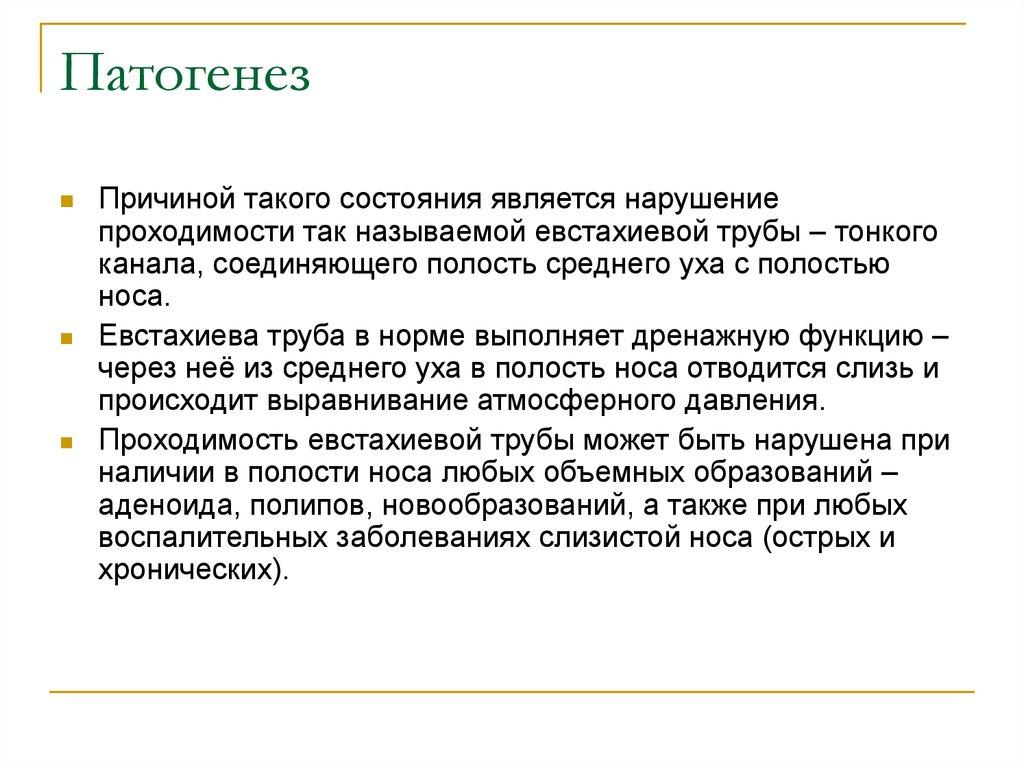 Реферат негнойные заболевания уха 4961