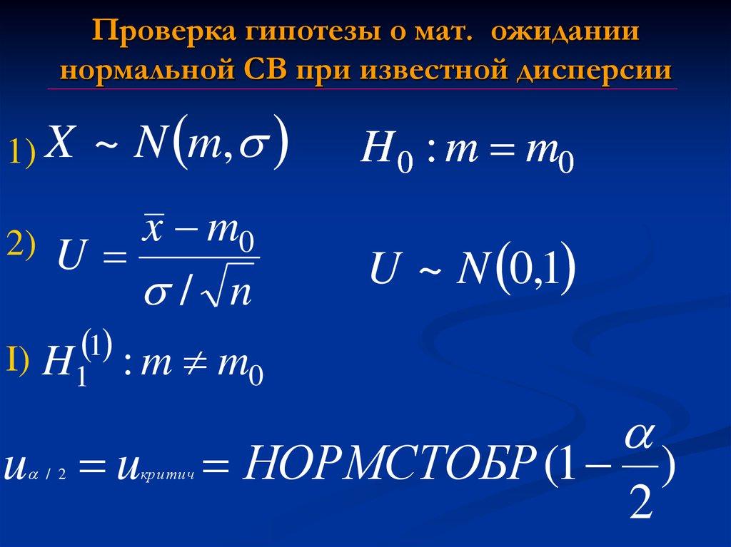 Проверка гипотезы задача и решение решение задачи методы ценообразования