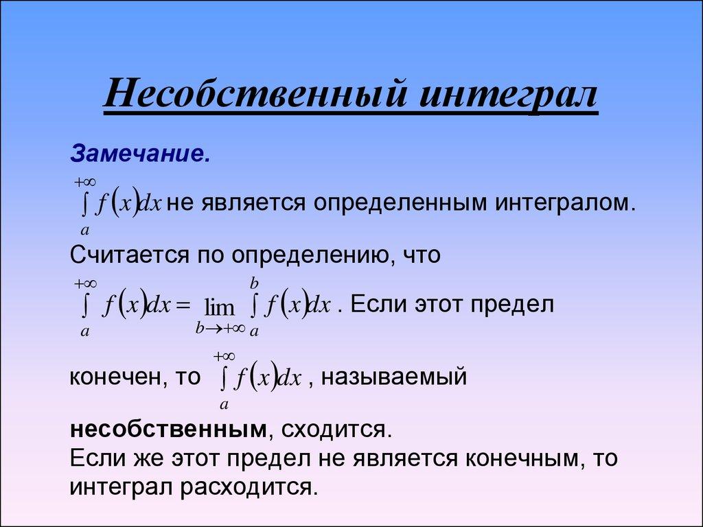 Несобственным интегралам по решебник