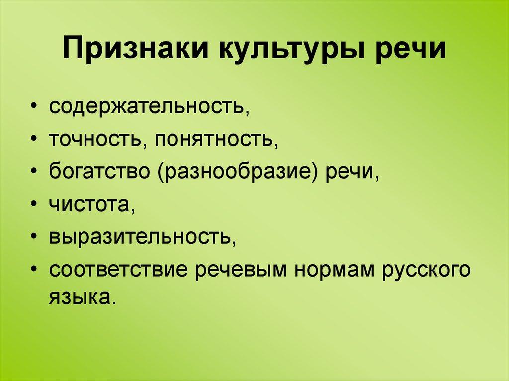 Русский язык и культура речи презентация онлайн  Признаки культуры речи