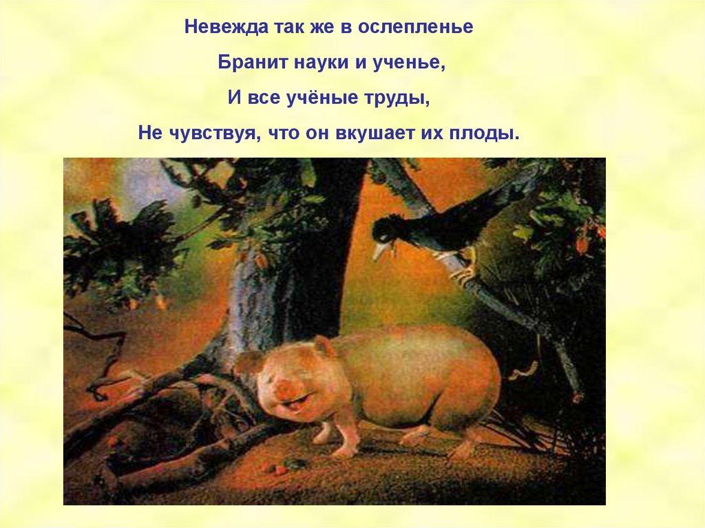 ИА Крылов Осел и Соловей  комическое изображение