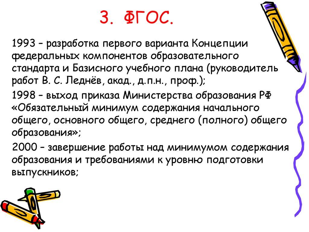 Схема компонент содержания образования определяет фото 588