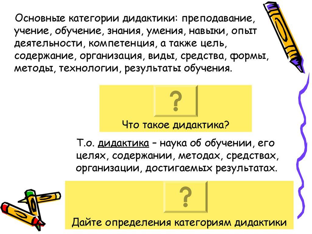 Схема компонент содержания образования определяет фото 956