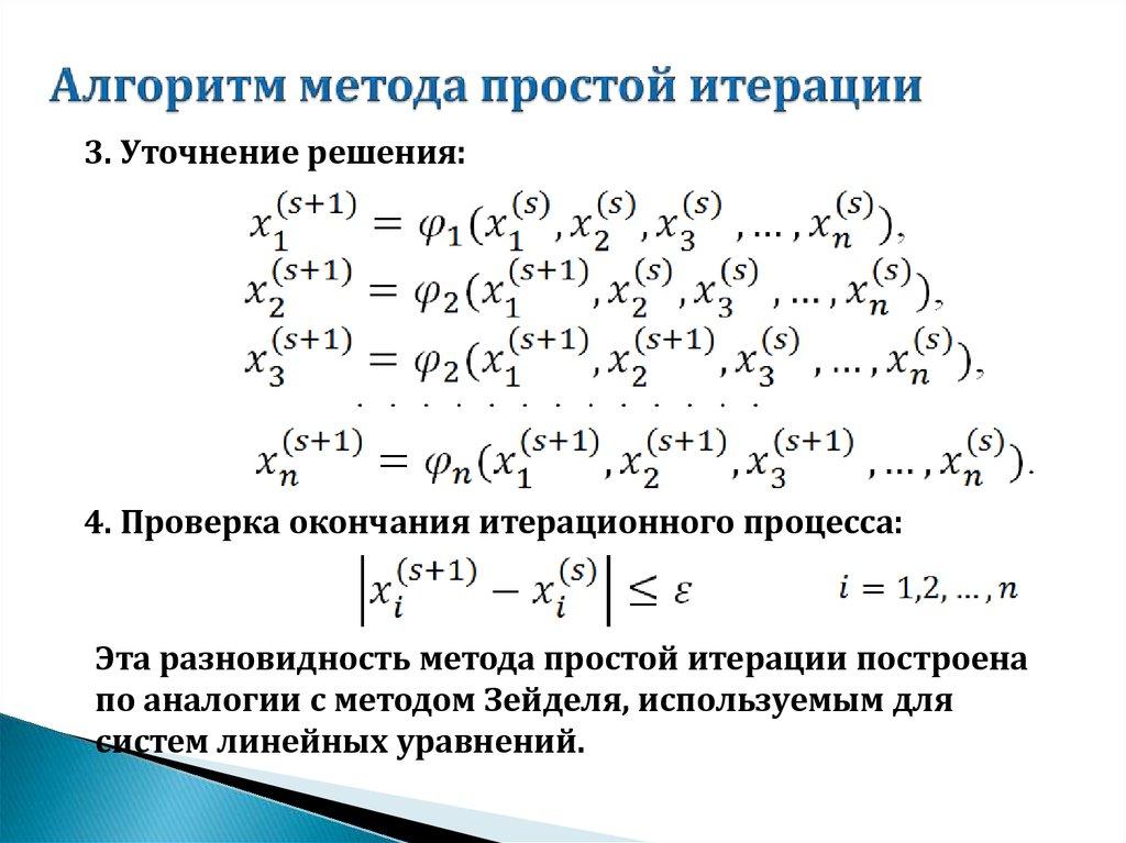 этом метод простых итераций для нелинейных уравнений онлайн калькулятор белой блузке