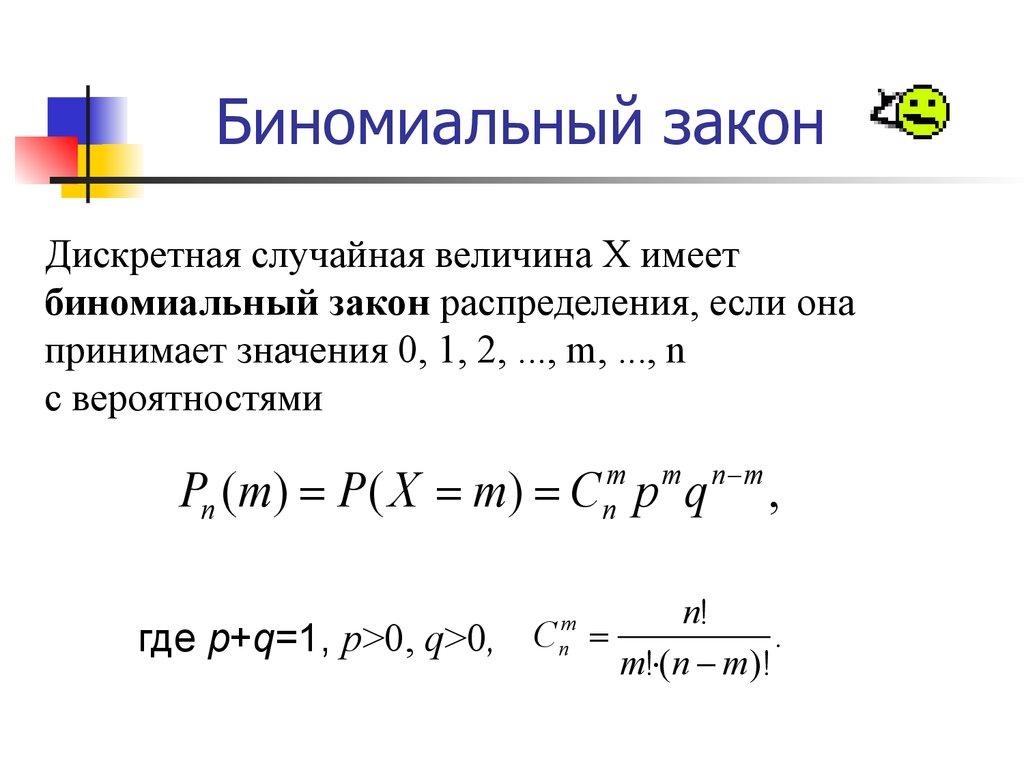 случайная величина х имеет следующий закон распределения: его