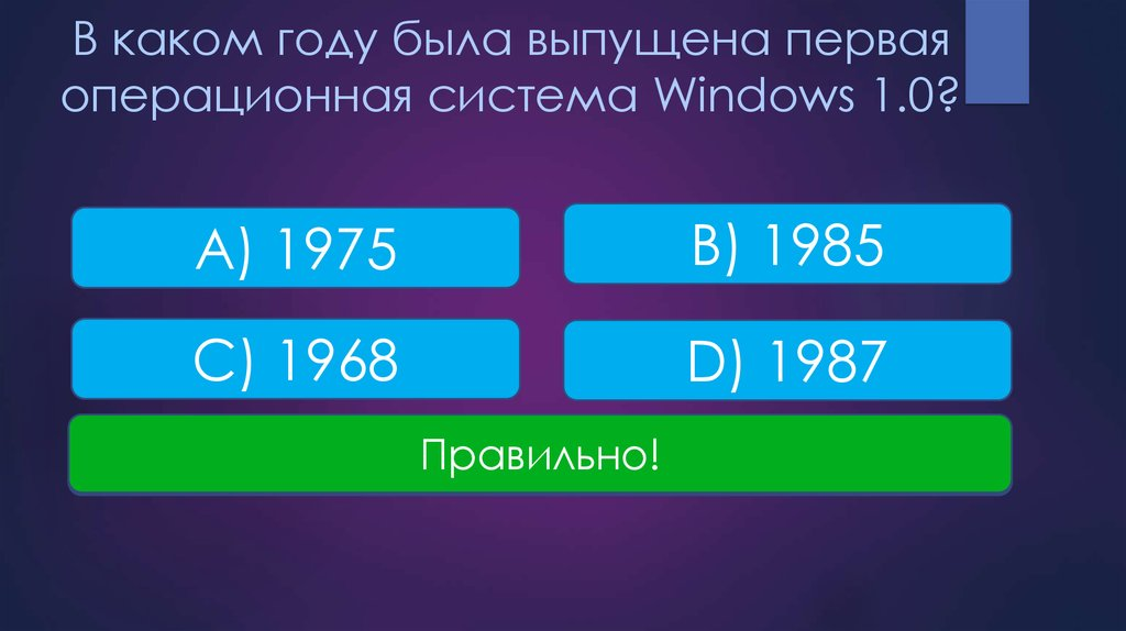 В каком году была выпущена первая операционная система Windows 1.0?