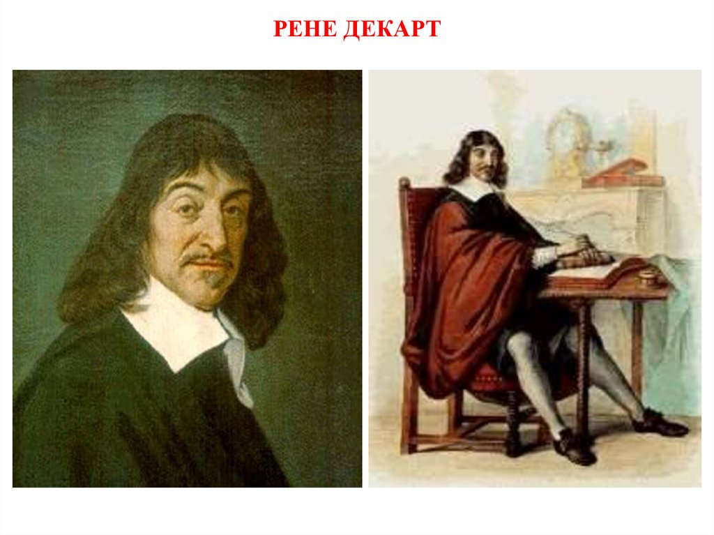 an analysis of rene descartes and pascal views of the use of reason Descartes' rationalism on this view, one reason descartes' arguments fail is because many of his can we not use a priori reason to discover the truth.
