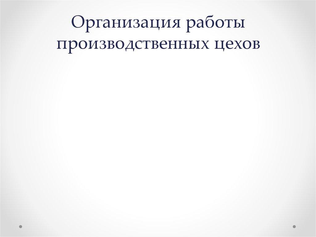 Отчет по преддипломной практике Технологии хлеба и хлебобулочных  Отчет по преддипломной практике Общие сведения о предприятии Организация работы производственных цехов