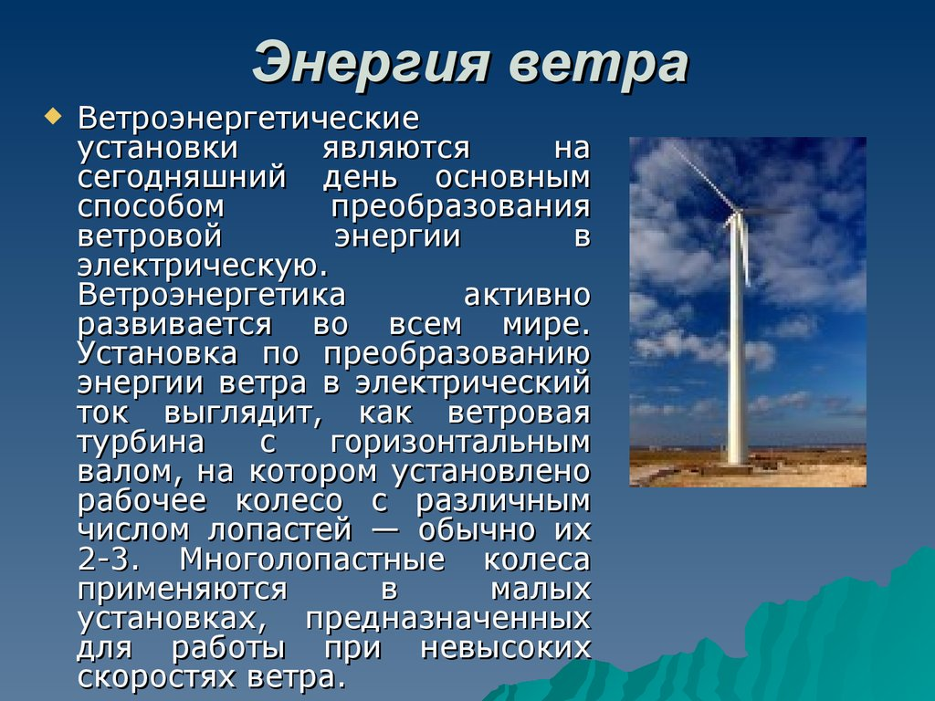 history of wind energy essay Before the industrial revolution, our energy needs were modest for heat, we relied on the sun—and burned wood, straw, and dried dung when the sun failed us for transportation, the muscle of horses and the power of the wind in our sails took us to every corner of the world for work, we used.