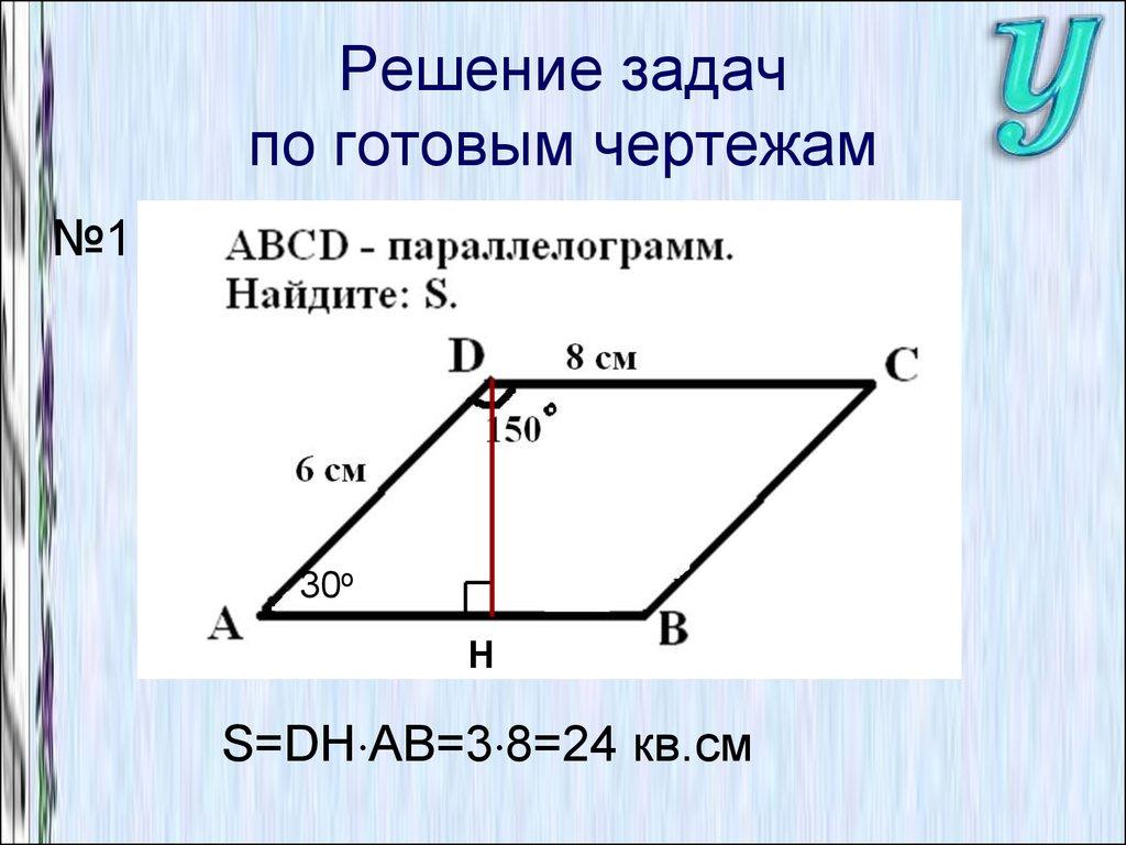 Задачи на решения фигур решение задач симплекс методом в mathcad
