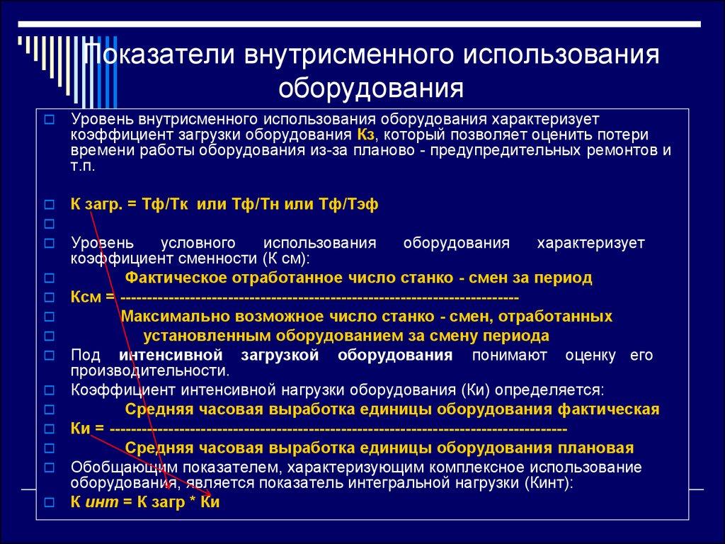 определить интегральный коэффициент использования оборудования ес рекомендуем стирать