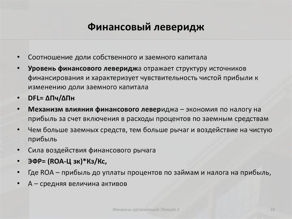 Финансовый Леверидж Шпаргалка