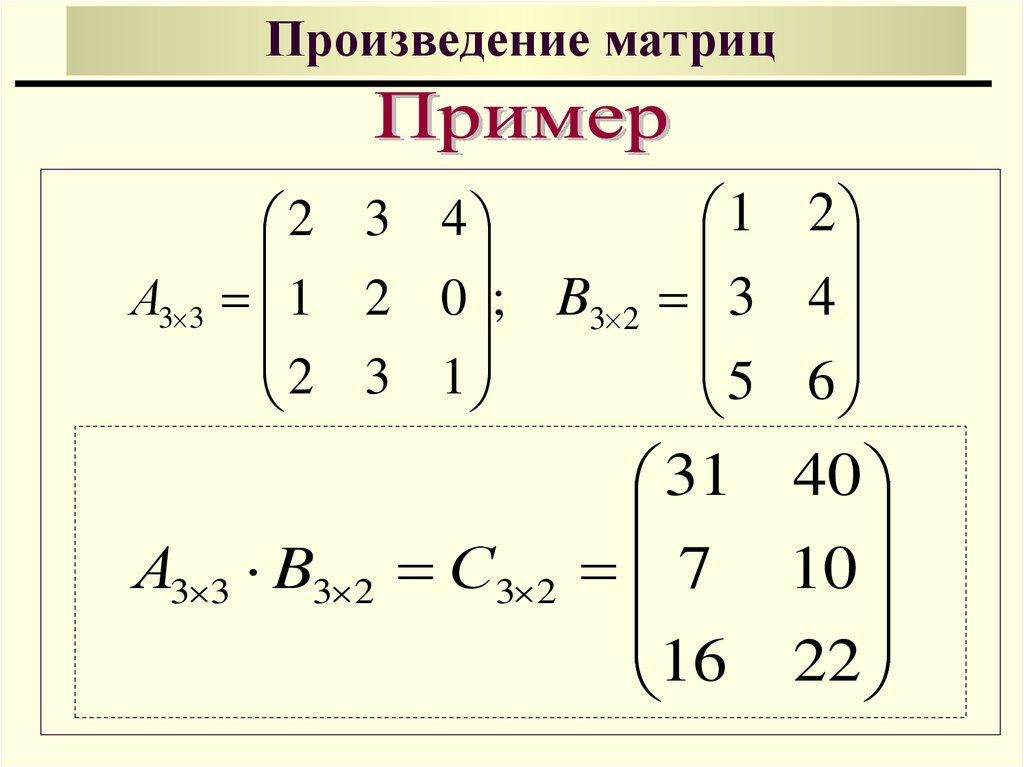 Прямое произведение матриц онлайн