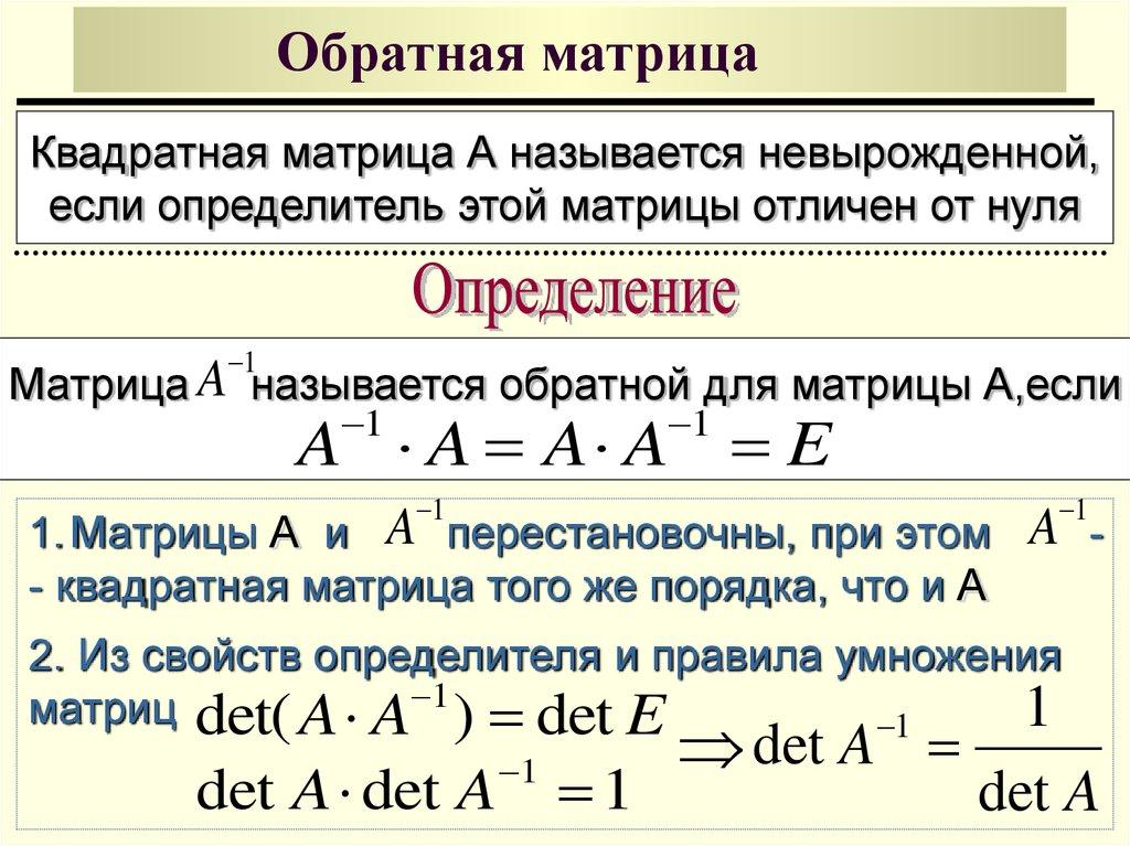 обратная матрица определение и свойства обычно носят