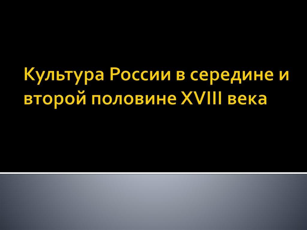 Культура россии в 18 веке шпаргалка