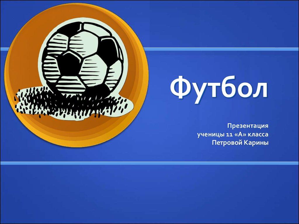 Презентация: известные футбольный клуб англии