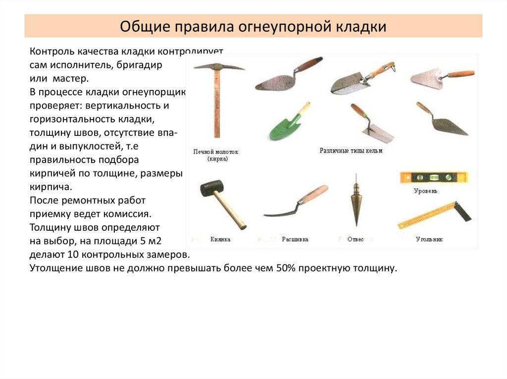 Основные правила огнеупорной кладки и требования к её качеству