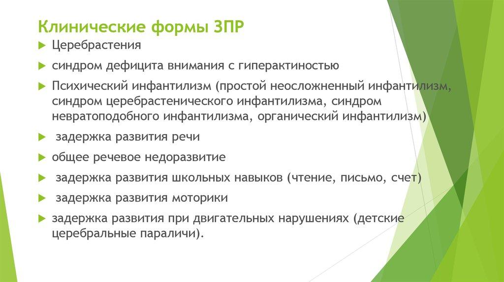 slide 9 Логопед :: Речецветик