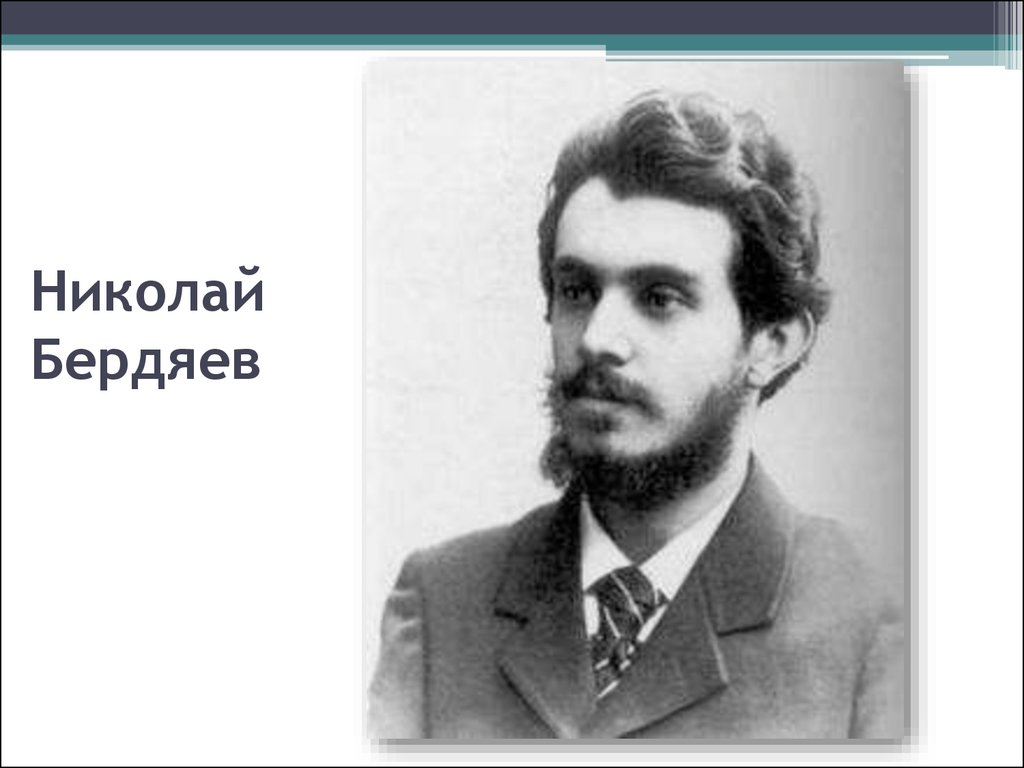 nikolai berdyaev articles and essays View nikolai berdyaev research papers on academiaedu for free.