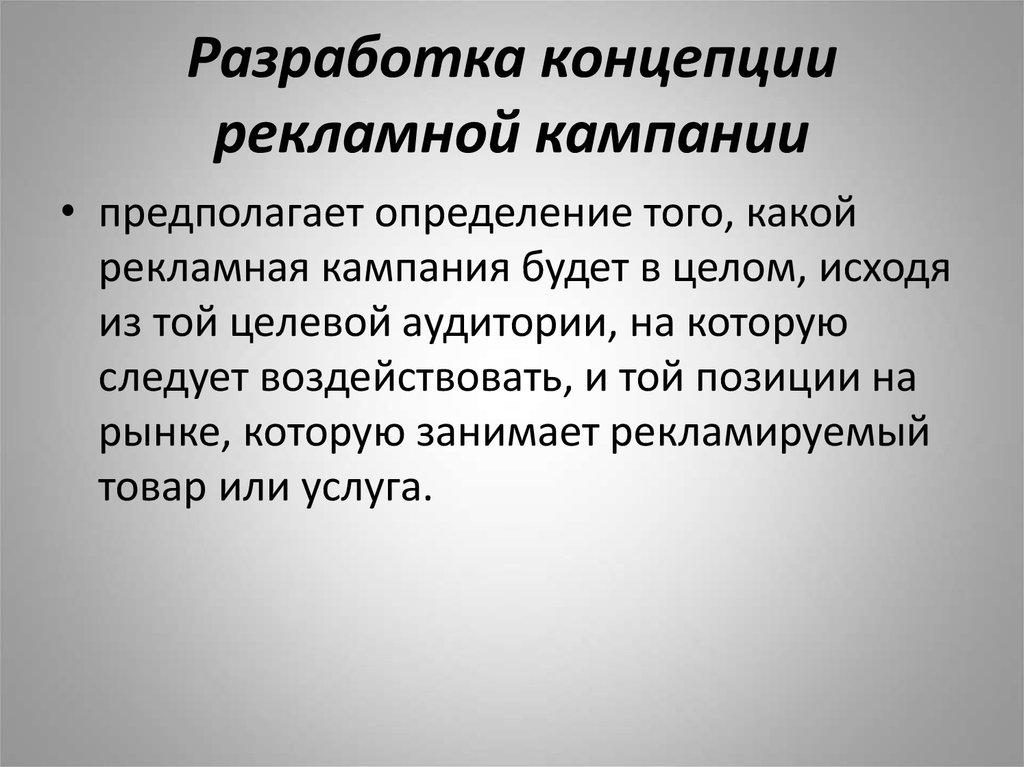 ШЕФИНА РАЗРАБОТКА РЕКЛАМНОЙ КАМПАНИИ СКАЧАТЬ БЕСПЛАТНО
