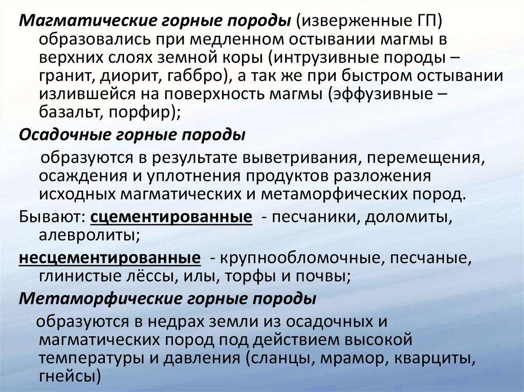 Справочник проектировщика Основания фундаменты и
