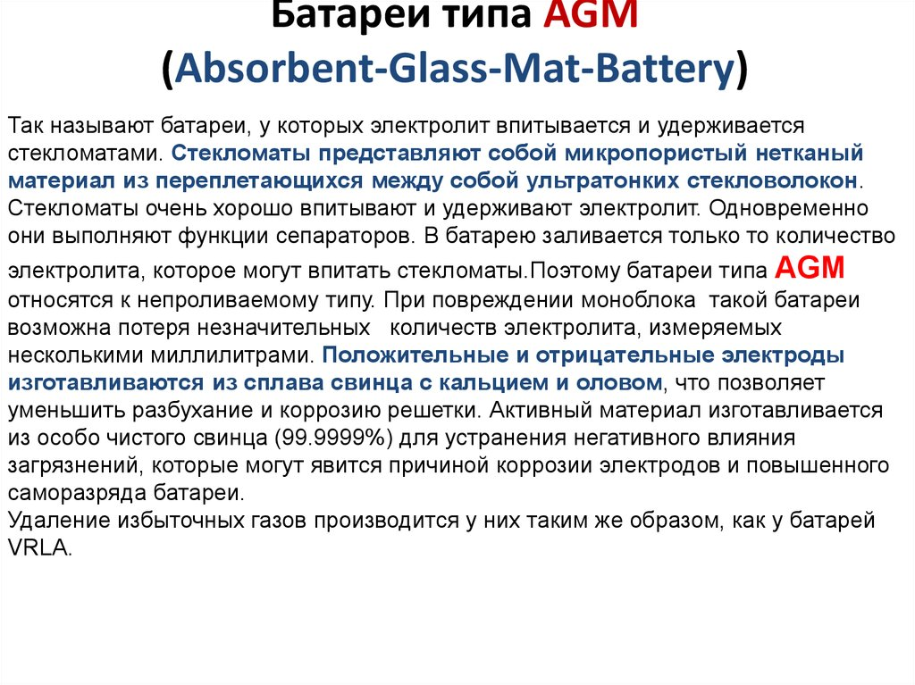 Батареи типа AGM (Absorbent-Glass-Mat-Battery)