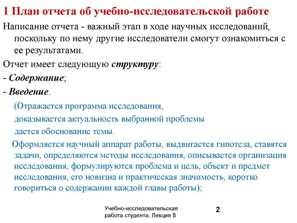 Построение отчета о выполненной учебно исследовательской работе   1 План отчета об учебно исследовательской работе